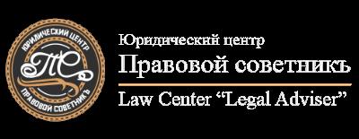 Правовой Советник